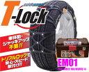 FECチェーン ECOMESH T-lock EM01 超簡単取付非金属ウレタンネット型チェーン 【トリプルロックで安心・スピード取付!】 【145/80R12(夏) 135/80R13(夏) 155/70R12 155/65R13 155/55R14等】