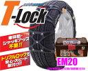FEC�`�F�[����ECOMESH T-lock EM20 ���ȒP��t...