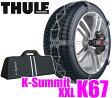 THULE K-Summit XXL K67 ラチェットシステム搭載スマート金属チェーン 【255/50R20 255/55R19 265/70R15 245/65R17 285/35R22 265/40R21 265/60R17 255/60R18 275/60R17 215/80R16 265/50R19 295/45R19等】
