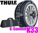 THULE スーリー K-Summit K33 ラチェットシステム搭載スマートチェーン【285/30R19 245/30R20 285/35R18 235/40...