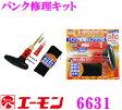 エーモン工業 6631 パンク修理キット 【カンタン・確実に修理ができる!!】