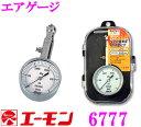 エーモン工業 6777 エアゲージ 【タイヤの空気圧測定に!!】