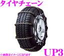UNI PAC ユニパック タイヤチェーン UP3 金属チェーン 【ケース 手袋 ゴムバンド付!】 【165/60R13 165/60R14 155/70R13 165/70R12等】