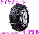 UNI PAC ユニパック タイヤチェーン UP16 金属チェーン 【ケース 手袋 ゴムバンド付 】 【225/70R16 215/80R16 225/80R15等】