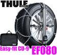 THULE スーリー Easy-fit CU-9 EF080 ギネス認定最速12秒装着チェーン 【205/70R13 185/80R14 195/70R14 205/65R14 225/55R14 185/70R15 195/65R15 205/60R15 195/60R16 195/55R16 205/45R17 215/40R17等】