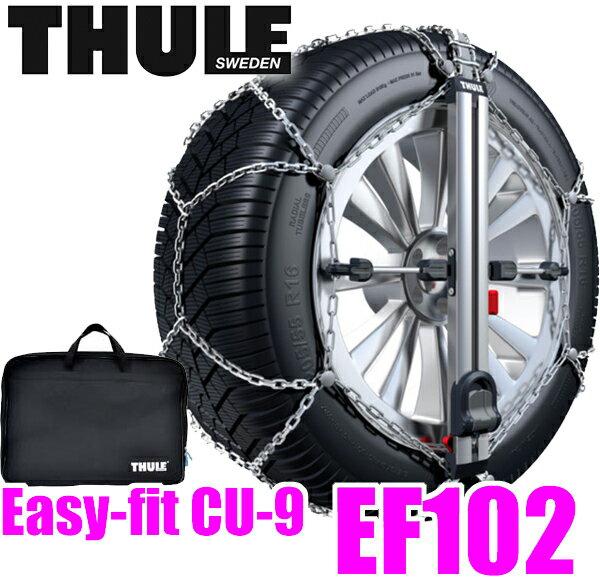 THULE スーリー Easy-fit CU-9 EF102 ギネス認定最速12秒装着チェーン 【215/65R16 225/60R16 235/50R17 245/45R17 255/40R17 235/45R18 245/40R18 255/35R18 225/40R19 235/40R19 245/35R19 255/30R19等】