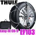 THULE スーリー Easy-fit CU-9 EF103 ギネス認定最速12秒装着チェーン 【215/60R17 225/55R17 245/40R19等】