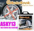 タイヤ滑り止め オートソック Y-13(ASKY13) AutoSockスタンダード(軽自動車専用) 【165/55R14 165/55R15 155/65R14 145/80R13等】