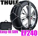 THULE スーリー Easy-fit SUV EF240 ギネス認定最速12秒装着チェーン 【225/75R15 235/70R15 215/75R16 22...