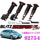 BLITZ ブリッツ DAMPER ZZ-R No:92754 トヨタ 30系プリウス(H21/5〜)用 車高調整式サスペンションキット