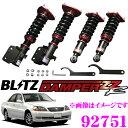 BLITZ ブリッツ DAMPER ZZ-R No:92751 トヨタ マークII GX110/JZX110(H12/10〜H16/11)用 車高調整式サスペンションキット