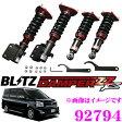 BLITZ ブリッツ DAMPER ZZ-R No:92794 トヨタ 70系 ヴォクシー(H19/6〜H26/1)用 車高調整式サスペンションキット