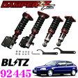 【本商品ポイント4倍!!】BLITZ ブリッツ DAMPER ZZ-R No:92445 ホンダ EK系 シビック(シビックタイプR)用 車高調整式サスペンションキット