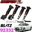 【本商品エントリーでポイント5倍!!】BLITZ ブリッツ DAMPER ZZ-R No:92332 ダイハツ LA400K コペン (H26/6〜)用 車高調整式サスペンションキット