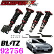 BLITZ ブリッツ DAMPER ZZ-R No:92756 日産 S15 シルビア(H11/1〜)用 車高調整式サスペンションキット