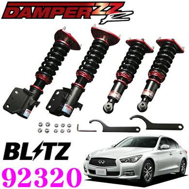 BLITZ ブリッツ DAMPER ZZ-R No:92320日産 HV37 スカイラインハイブリッド(H26/2〜)用車高調整式サスペンションキット