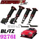 BLITZ ブリッツ DAMPER ZZ-R No:92761 日産 Z33/HZ33 フェアレディZ用 車高調整式サスペンションキット