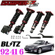 BLITZ ブリッツ DAMPER ZZ-R No:92416 マツダ NA系/NB系 ロードスター用 車高調整式サスペンションキット