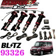 【本商品ポイント4倍!!】BLITZ ブリッツ DAMPER ZZ-R Spec DSC No:93326 ダイハツ L375S/LA600S タント用 電子制御減衰力調整機能付き 車高調整式サスペンションキット