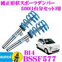 BILSTEIN ビルシュタイン B14 BSSF577 ネジ式車高調整サスペンションキット 【Fiat500(H20/03〜)用 車1台分セット】