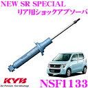 【只今エントリーでポイント7倍&クーポン!】KYB カヤバ NSF1133 スズキ ワゴンR (MH34S) 用 NEW SR SPECIAL(ニューSRスペシャル)ショックアブソーバー リア用1本