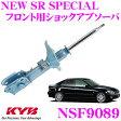 KYB カヤバ NSF9089 トヨタ アルテッツァ (10系) 用 NEW SR SPECIAL(ニューSRスペシャル)ショックアブソーバー フロント用1本