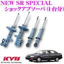 【只今エントリーでポイント7倍&クーポン!】KYB カヤバ トヨタ コロナ (190系 210系)用 NEW SR SPECIAL(ニューSRスペシャル) ショックアブソーバー 1台分セット 【NST5239R&NST5239L&NST5096R&NST5096L】