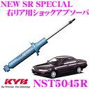 KYB カヤバ ショックアブソーバー NST5045R トヨタ コロナエクシブ (180系) 用 NEW SR SPECIAL(ニューSRスペシャル)右リア用1本
