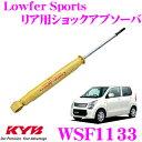 KYB カヤバ ショックアブソーバー WSF1133 スズキ ワゴンR (MH34S) 用 Lowfer Sports(ローファースポーツ) リア用1本