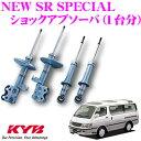 KYB カヤバ ショックアブソーバー トヨタ 100系 110系 120系 ハイエース レジアスエース 用 NEW SR SPECIAL(ニューSRスペシャル)1台分セット 【NSF2027&NSF2028】