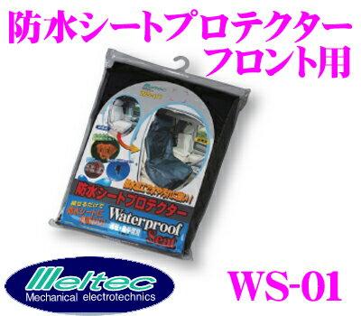 大自工業 Meltec WS-01 防水シートプロテクター (フロント用 1枚入) 【かぶせるだけで防水シートに早変わり!】