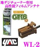 YAC ヤック WL-2 地デジチューナー用アンテナ 【高性能フィルムアンテナ!!車検対応品】
