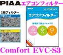 PIAA ピア EVC-S3 Comfort エアコンフィルター 【ワゴンR スイフト MRワゴン アルト等】