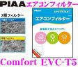 PIAA EVC-T5 Comfort エアコンフィルター 【アクア アルファード ヴェルファイア カローラフィールダー クラウン ランドクルーザー マークX プリウス プリウスα ハイエース等】