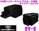 【本商品エントリーでポイント6倍!】ZERO REVO RV-6 ハイエース 200系 &レジアスエース専用 サイドアームレスト(ブラック) 【ワイドボディー車対応】