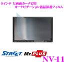STREET Mr.PLUS NV-11 9インチ大画面カー...