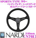 NARDI ナルディ SPORTS TYPEラリー N761 340mmディープコーンタイプステアリング 【パンチングレザー/レッドステッチ/オフセット75mm...