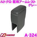 シーエー産商 A-324 ルドクロ 軽用アームレスト グレー 【挟み込むだけの簡単装着!】