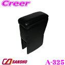 シーエー産商 A-325 ルドクロ 軽用アームレスト ブラック 【挟み込むだけの簡単装着 】
