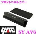 YAC ヤック SY-AV6 30系 アルファード/ヴェルファイア 専用 フロントパネルカバー 【7インチ/9インチ ナビ用】
