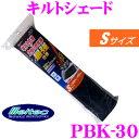 大自工業 Meltec サンシェード PBK-30 キルトシ...