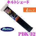 大自工業 Meltec サンシェード PBK-32 キルトシ...