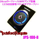 RockfordFosgate ロックフォード JPS-100-8 最大出力100Wアンプ内蔵LEDイルミ付き 20cm薄型パワードサブウーファー(アンプ内蔵ウーハー)