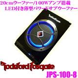 ロックフォード★RockfordFosgate JPS-100-8最大出力100Wアンプ内蔵LEDイルミ付き20cm薄型パワードサブウーファー