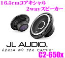 JL AUDIO ジェイエルオーディオ Evolution C2-650x 16.5cmコアキシャル2way車載用スピーカー