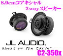 JL AUDIO ジェイエルオーディオ Evolution C2-350x 8.9cmコアキシャル2wayスピーカー