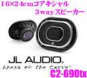 JL AUDIO ジェイエルオーディオ Evolution C2-690tx 16×24cm楕円コアキシャル3way車載用スピーカー 【エルグランドのフロントスピーカーへのトレードイン取り付けにも対応!】