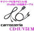 【只今エントリーでポイント5倍&クーポン!】カロッツェリア CD-IUV51M AV用iPod/iPhone接続ケーブル
