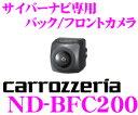 カロッツェリア ND-BFC200 超小型バックカメラ(フロントカメラ兼用)