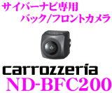 カロッツェリア★ND-BFC200 超小型バックカメラ(フロントカメラ兼用)